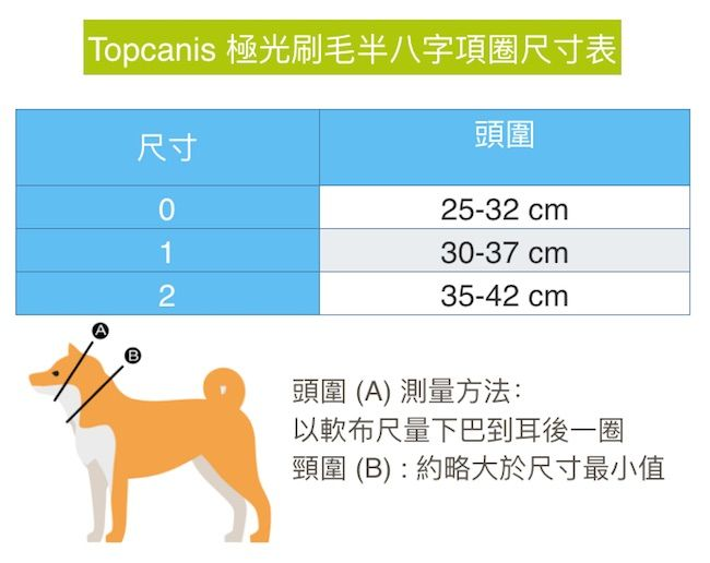 Topcanis 極光刷毛半八字舒適項圈尺寸表